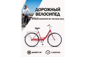 Велосипед Stels Navigator 345 28 Z010 (2018)